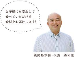 「会員様インタビュー」 No.018[淡路島本舗 代表 森 和也様]