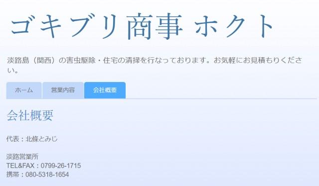 「会員様インタビュー」 No.028[害虫駆除・清掃 ゴキブリ商事 ホクト 北條とみじ様]